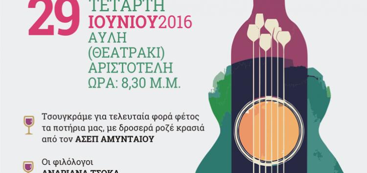 Γιορτή λήξης για την Ακαδημία Οίνου του «Αριστοτέλη»