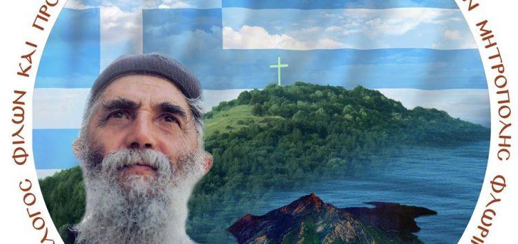 Ευχαριστήριο του Συλλόγου Φίλων Αγίου Όρους και Ιερών Μονών Φλώρινας