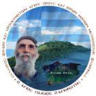Εκδρομή Συλλόγου Φίλων Αγίου Όρους Φλώρινας στην Αχρίδα