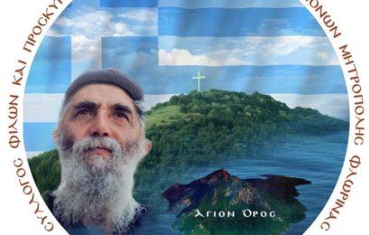 Αγρυπνία εις μνήμην του Αγίου Παϊσίου από τον Σύλλογο Φίλων Αγίου Όρους και Ιερών Μονών Φλώρινας