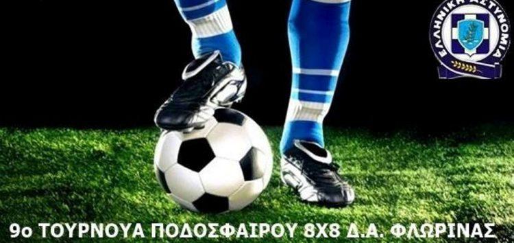 Την Κυριακή πέφτει η αυλαία του τουρνουά ποδοσφαίρου της Ένωσης Αστυνομικών Υπαλλήλων