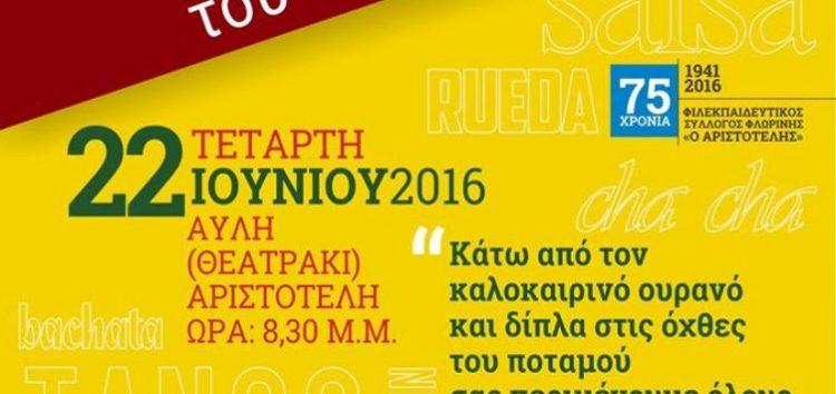 Γιορτή λήξης των τμημάτων του τμήματος Latin του «Αριστοτέλη»