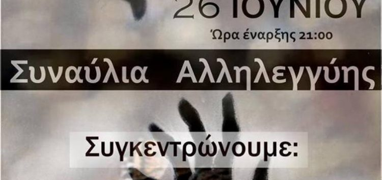 Συναυλία αλληλεγγύης για το κοινωνικό παντοπωλείο Αμυνταίου