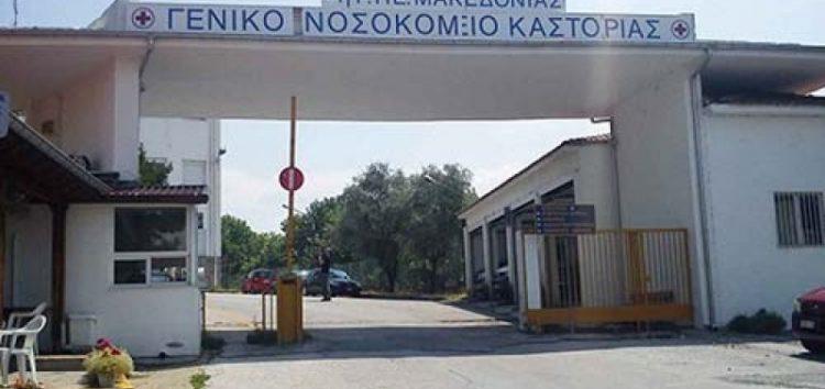 Φλωρινιώτης ο νέος διοικητής του Νοσοκομείου Καστοριάς