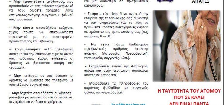 H Ελληνική Αστυνομία ενημερώνει τους πολίτες για να αποφεύγουν περιστατικά εξαπάτησής τους από επιτήδειους