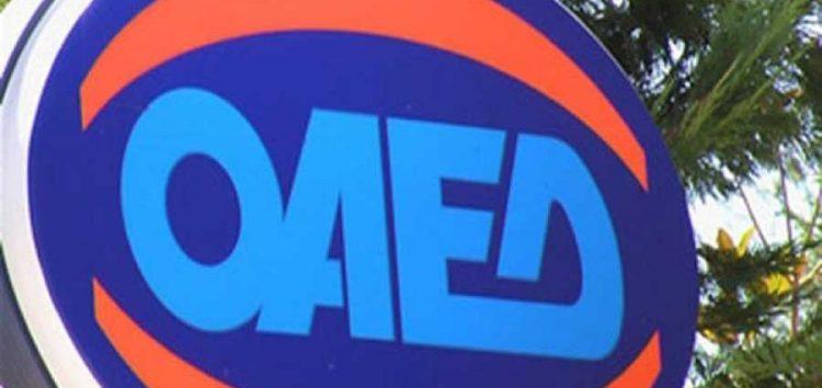Η προκήρυξη του ΟΑΕΔ για τις 6.339 θέσεις κοινωφελούς εργασίας – Ξεκινούν σήμερα οι αιτήσεις