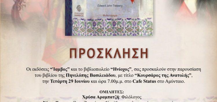 Παρουσίαση στο Αμύνταιο του βιβλίου της Πηνελόπης Βασιλειάδου «Κουρσάρος της Ανατολής»