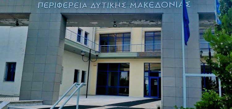 Περιφερειακό συνέδριο για την παραγωγική ανασυγκρότηση στη Δυτική Μακεδονία