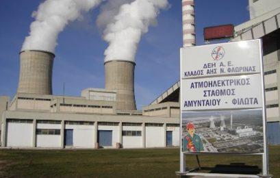 Υπουργείο Περιβάλλοντος και Ενέργειας: Πλήρως καλυμμένη η συνέχιση της λειτουργίας των μονάδων στο Αμύνταιο