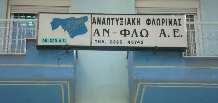Ενημέρωση από την Ομάδα Τοπικής Δράσης (ΟΤΔ) ΑΝΦΛΩ