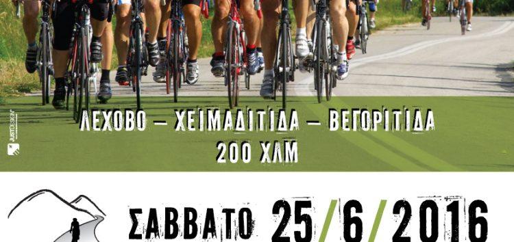110 ποδηλάτες από Ελλάδα και Βαλκάνια στο 2ο Brevet Φλώρινας