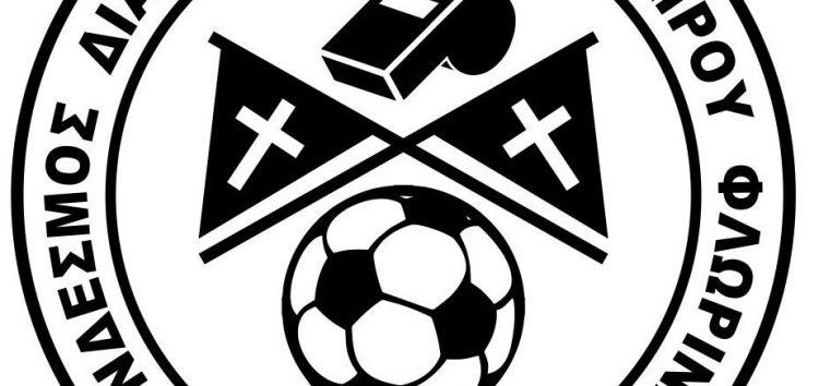 Το νέο Δ.Σ. του Συνδέσμου Διαιτητών Ποδοσφαίρου Φλώρινας