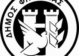 Αναβολή εκδηλώσεων από τον Δήμο Φλώρινας