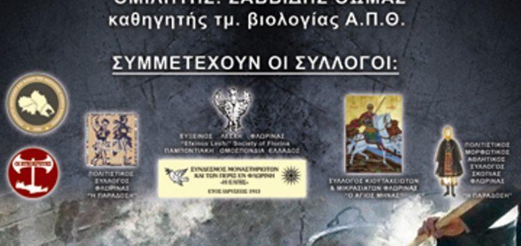 Κάλεσμα του Συλλόγου Θεσσαλών και Φίλων νομού Φλώρινας