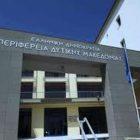 Έκδοση ψηφίσματος του Περιφερειακού Συμβουλίου Δυτικής Μακεδονίας σχετικά με το θέμα των Σκοπίων
