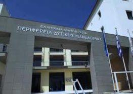 Ειδική συνεδρίαση του περιφερειακού συμβουλίου για τον απολογισμό πεπραγμένων της περιφερειακής αρχής