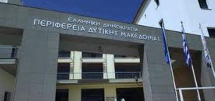 Η Περιφέρεια Δυτικής Μακεδονίας ευχαριστεί για τις δωρεές στα νοσοκομεία