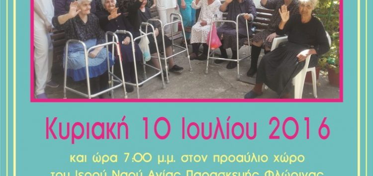Φιλανθρωπική εκδήλωση «Αγαπάμε και βοηθάμε»
