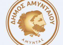 Διευκρινιστική ανακοίνωση του δήμου Αμυνταίου