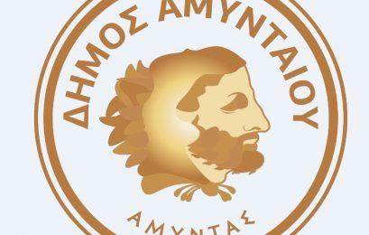 Ρύθμιση οφειλών προς τον δήμο Αμυνταίου