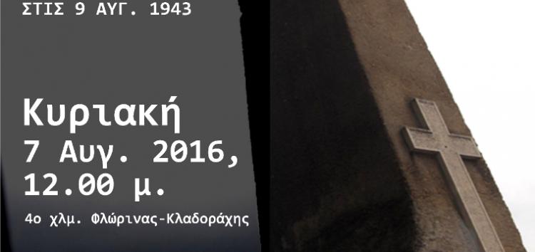 Μνημόσυνο για τους 15 απαγχονισθέντες Έλληνες της Κλαδοράχης