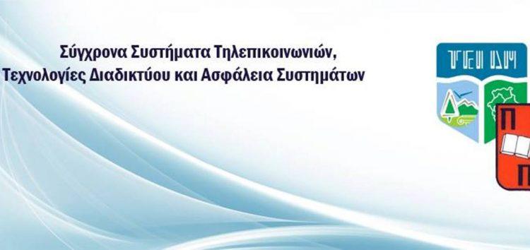 «Σύγχρονα Συστήματα Τηλεπικοινωνιών, Τεχνολογίες Διαδικτύου και Ασφάλεια Συστημάτων» στο ΤΕΙ Δυτικής Μακεδονίας