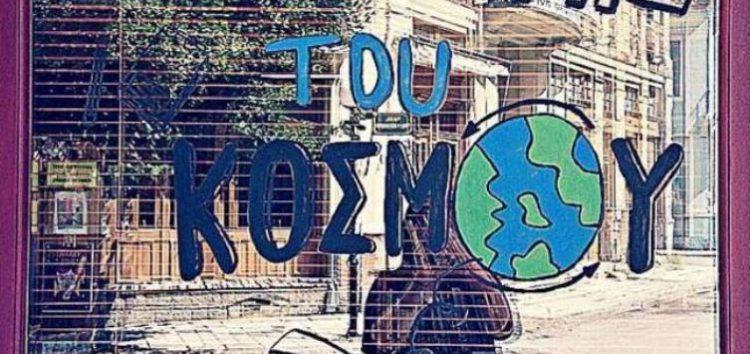 Εκδήλωση του παιδικού παραρτήματος της Δημόσιας Κεντρικής Βιβλιοθήκης με τη Δόξα Κωτσαλίδου