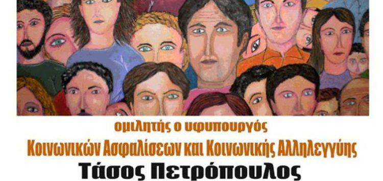 Σήμερα η εκδήλωση του ΣΥΡΙΖΑ με ομιλητή τον υφυπουργό Εργασίας Αναστάσιο Πετρόπουλο