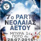 Απόψε το 7ο Party Νεολαίας στον Αετό