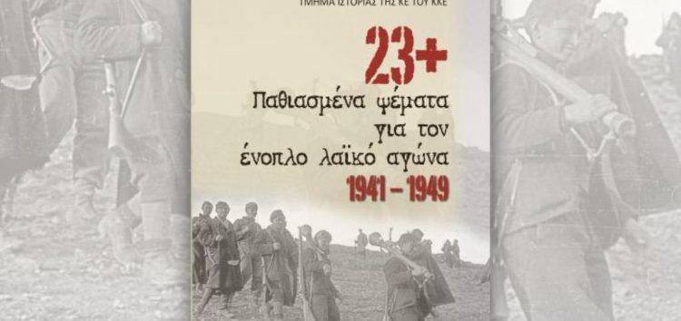 «23+ Παθιασμένα ψέματα για τον ένοπλο λαϊκό αγώνα 1941 – 1949» στον Ριζοσπάστη της Κυριακής