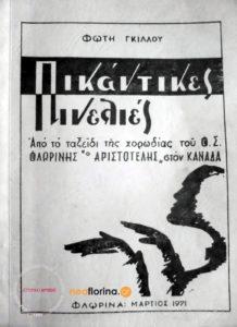 Το εξώφυλλο του αφιερωματικού τεύχους για το ταξίδι της χορωδίας στον Καναδά.