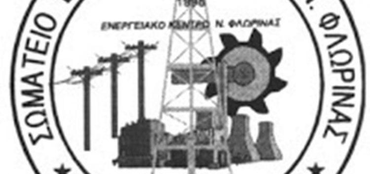 Το σωματείο «Λυγκηστίς» για τον προληπτικό έλεγχο των εργαζομένων