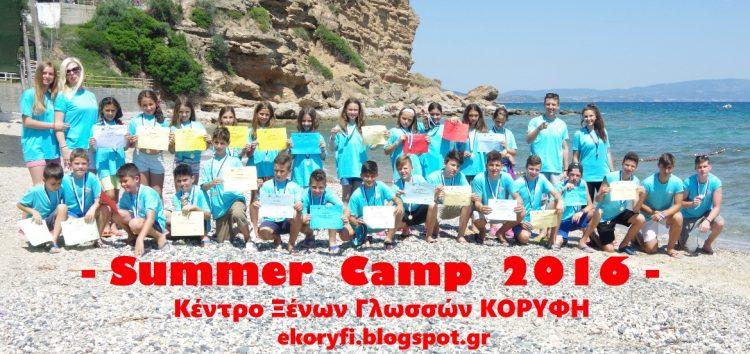 Ολοκληρώθηκε το 4ο καλοκαιρινό camp του Κέντρου Ξένων Γλωσσών Κορυφή
