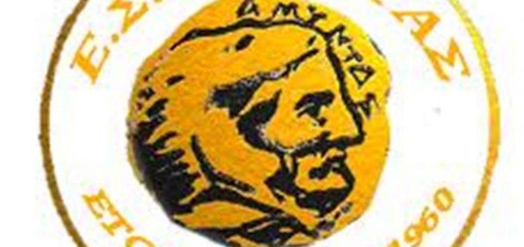 Συγχαρητήριο του Ε.Σ. «Αμύντας» προς τον Ερμή Αμυνταίου