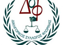 Συλλυπητήριο ψήφισμα του Δικηγορικού Συλλόγου Φλώρινας