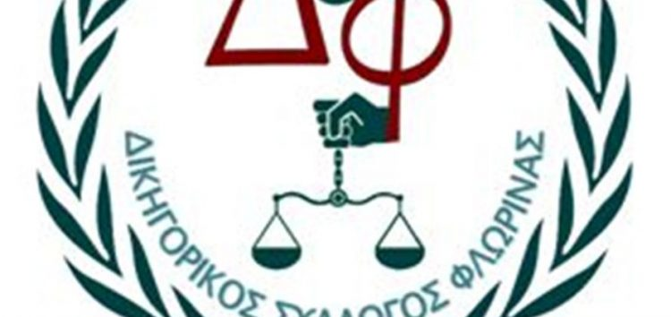 24ωρη αποχή των δικηγόρων της Φλώρινας την Τρίτη 18 Φεβρουαρίου