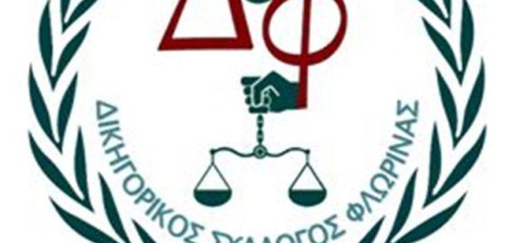 Ψήφισμα του Δικηγορικού Συλλόγου Φλώρινας για την έκφραση αλληλεγγύης στους πυρόπληκτους