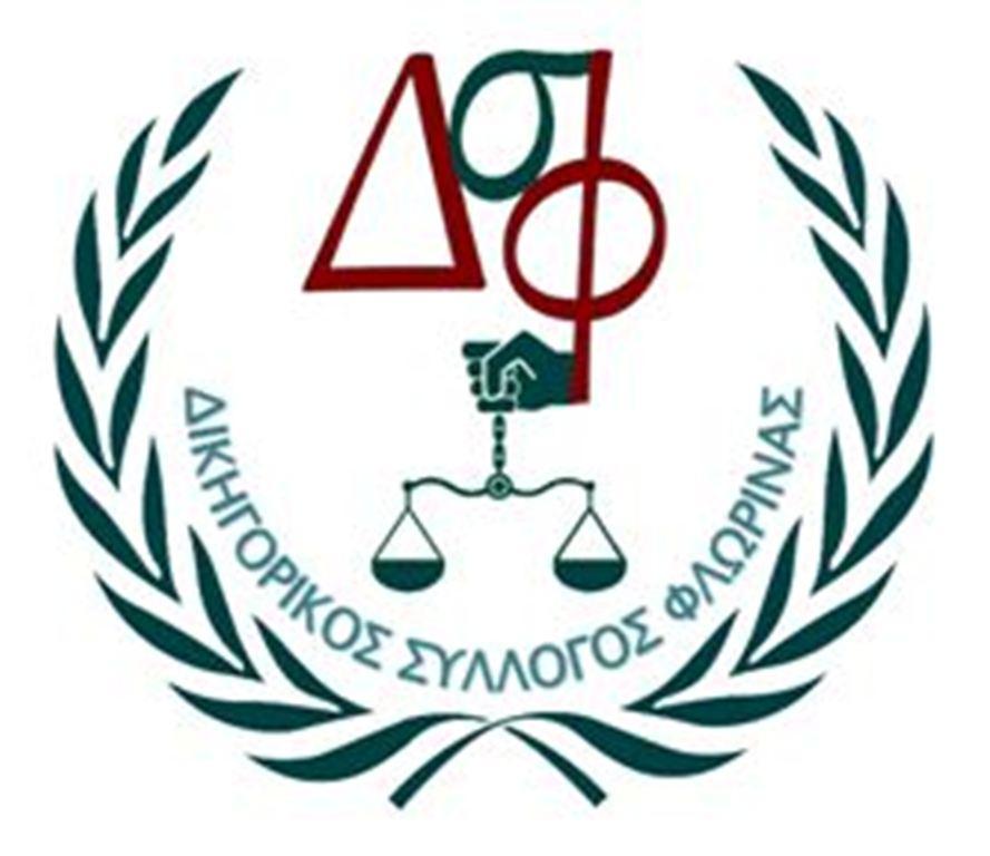 Αποτέλεσμα εικόνας για Δικηγορικού Συλλόγου Φλώρινας