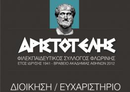 Ο «Αριστοτέλης» ευχαριστεί