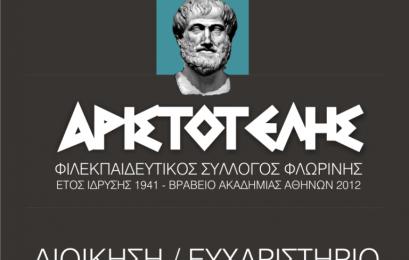 Ο «Αριστοτέλης» ευχαριστεί την COSMOTE