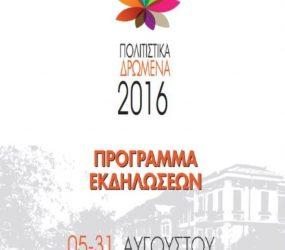 Το σημερινό πρόγραμμα των εκδηλώσεων «Πολιτιστικό Καλοκαίρι»