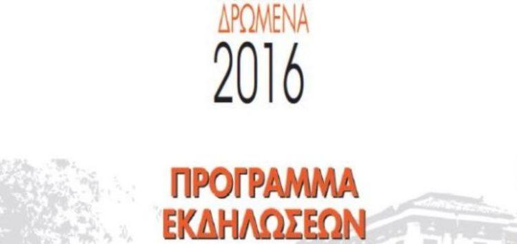 Κανονικά οι σημερινές εκδηλώσεις του δήμου Φλώρινας