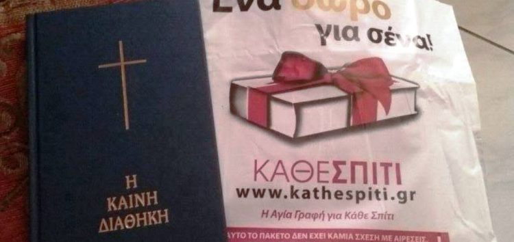 Η Εκκλησία της Ελλάδος για τη διανομή Καινής Διαθήκης σε «κάθε σπίτι»