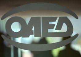 Ξεκινάει η υποβολή ενστάσεων κατά των προσωρινών πινάκων της ΣΟΧ1Α/2019 ανακοίνωσης του ΟΑΕΔ
