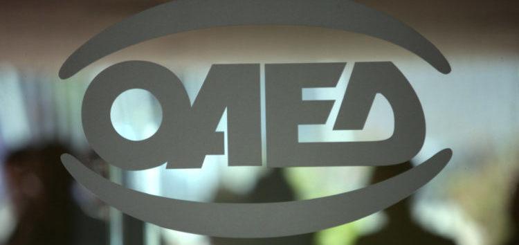 Αναβάλλεται η έναρξη υποβολής αιτήσεων για το πρόγραμμα προσλήψεων που προκήρυξε ο ΟΑΕΔ