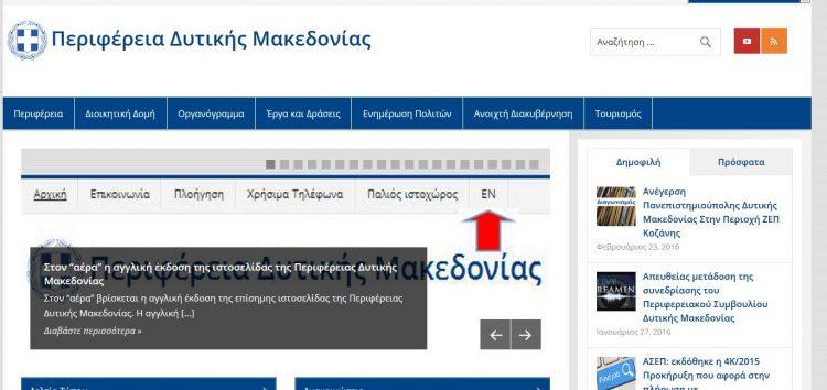Στον «αέρα» η αγγλική έκδοση της ιστοσελίδας της Περιφέρειας Δυτικής Μακεδονίας