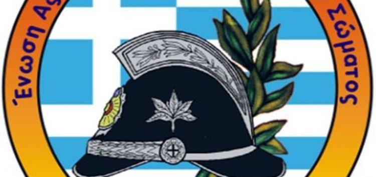 Αιτήματα προς τον Περιφερειάρχη από τον Περιφερειακή Επιτροπή της Ένωσης Αξιωματικών Πυροσβεστικού Σώματος