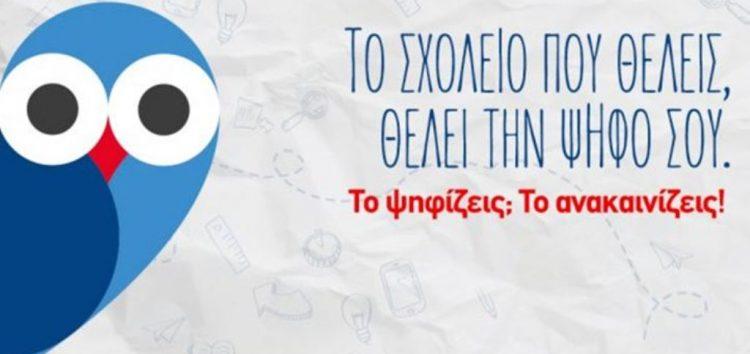 «Το Σχολείο που θέλεις» θα γίνει πραγματικότητα για το 92ο δημοτικό Θεσσαλονίκης – Ευχαριστήριο προς τους Φλωρινιώτες