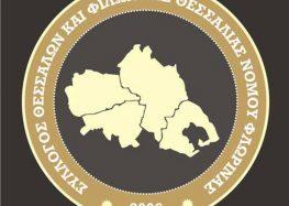 Στήριξη των πληγέντων του νομού Καρδίτσας και άλλων περιοχών της Θεσσαλίας από τον Σύλλογο Θεσσαλών και Φίλων Ν. Φλώρινας