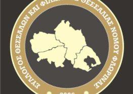 Συγχαρητήριο μήνυμα του Συλλόγου Θεσσαλών και φίλων Ν. Φλώρινας